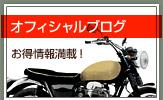 バイクGO!急急ドットコム オフィシャルブログ