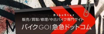 販売/買取/修理 中古バイク専門サイト バイクGO!急急ドットコム