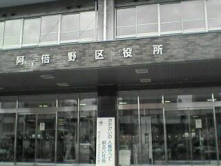 阿倍野区役所